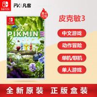 任天堂 switch NS游戏 皮克敏3 豪华版 Pikmin3 中文版