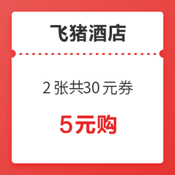 飞猪酒店2张共30元红包 *2件