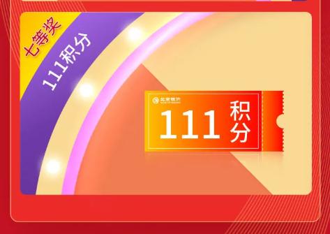 北京银行   双11消费达标赢好礼