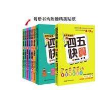 《四五快算·名师导读版系列》(套装共8本)