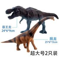 凌速  仿真恐龙动物模型 霸王龙+腕龙