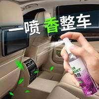 车居除臭剂 汽车内饰除臭除异味去烟味