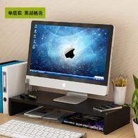 沐澜轩 电脑显示器增高架 单层 2件