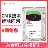 SEAGATE 希捷 IronWolf 酷狼系列 ST8000VN0022 8TB NAS 机械硬盘
