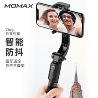 摩米士MOMAX手機穩定器手持云臺防抖自拍桿升級版直播支架三腳架藍牙遙控抖音短視頻拍攝通用蘋果華為等黑色