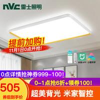 nvc-lighting 雷士照明 LED吸顶灯 108瓦超美背光+小米语音调光客厅灯