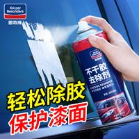 固特威除胶剂汽车玻璃家用去胶不伤漆非万能清除神器不干胶去除剂