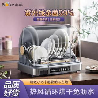 小熊(Bear)消毒柜保洁柜 家用小型桌面台式厨房餐具碗筷茶杯奶瓶 消毒碗柜迷你XDC-A26B1 *2件