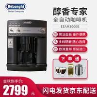 德龙(Delonghi) 全自动咖啡机 家用 办公室 美式/意式浓缩咖啡