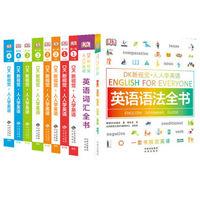 DK新视觉:人人学英语系列(套装共10册)