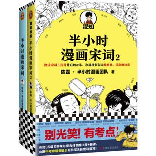 半小时漫画宋词系列(全2册)(漫画科普开创者二混子新作!别光笑!有考点!) *5件