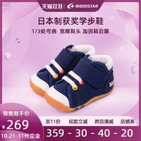 【双11预售】月星1-3岁日本进口KDA获奖机能学步鞋加绒婴幼童鞋