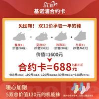 双11预售【基诺浦·合约卡】双11承包一年的鞋【688元5双鞋】