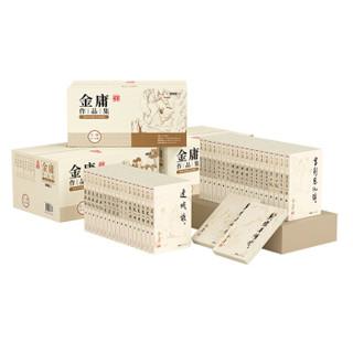 《金庸作品集》(朗声旧版 彩图平装本)(共36册) +凑单品