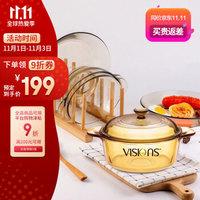 美国康宁餐具4件组 茶色透明盘子碗套装+康宁1.25L琥珀锅汤锅家用