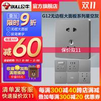 公牛开关插座空调16A插座五孔插座86型USB开关面板暗装多孔G12灰