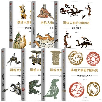 《讲给大家的中国历史》(套装共7册)中信出版社