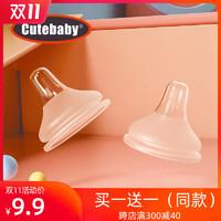 可爱多婴儿硅胶宽口径/标准口径圆孔十字孔宝宝自然母乳实感奶嘴
