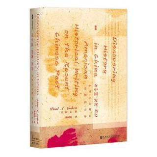 《甲骨文丛书·在中国发现历史:中国中心观在美国的兴起》