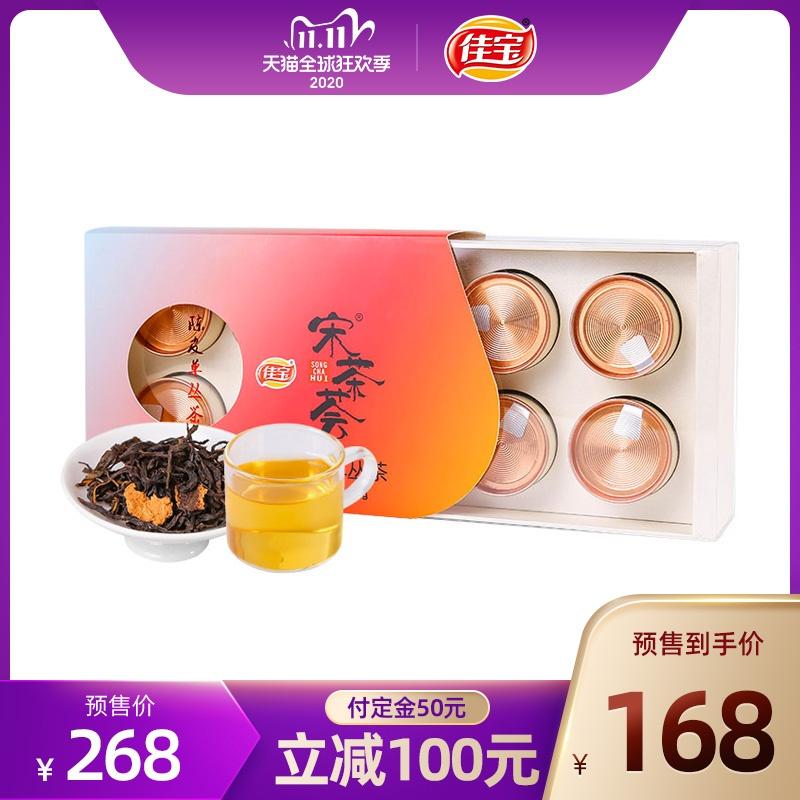 【双11预售】佳宝陈皮单丛茶礼盒60g 铝罐凤凰单丛茶乌龙茶小罐茶
