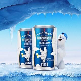 哈尔滨啤酒冰纯白啤  330ml*24听