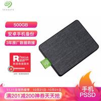 希捷(Seagate) 固态移动硬盘 500GB 手机PSSD USB3.0 颜 小宝备 布艺黑色 迷你小型 高速便携 U盘 STJW500401