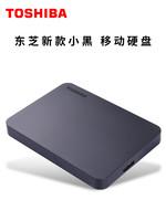 东芝移动硬盘2t高速超薄硬盘苹果电脑机械2丅3.0接口2tb旗舰店可加密非1t移动固态4T硬盘pmr *2件