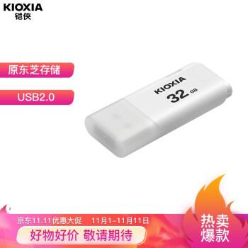 铠侠(Kioxia)(原东芝存储)32GB U盘 U202 隼闪系列 白色