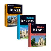 《普林斯顿三剑客:微积分读本+数学分析读本+概率论读本》套装3册