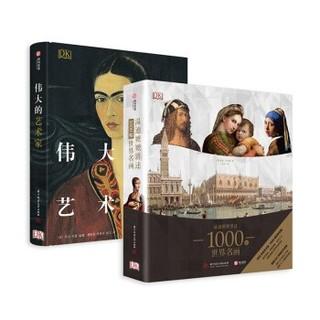 《温迪嬷嬷讲述1000幅世界名画+ 伟大的艺术家》(套装共2册)