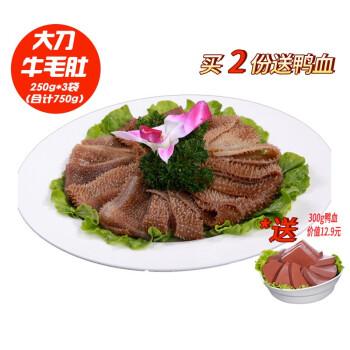 唐人基 火锅生鲜牛毛肚片3袋共750g含水大刀毛肚牛百叶重庆火锅食材免处理直接涮