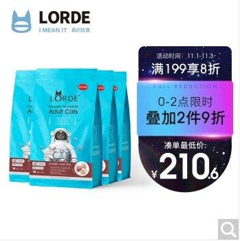 双11预告、京东PLUS会员:LORDE 里兜 冻干成猫粮 8kg  *2件