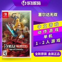 任天堂Switch NS卡带 塞尔达无双 灾厄启示录  中文 版本随机