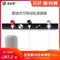 优必克轨道插座可移动电力厨房家用轨道无线不带线明装排插拖线板