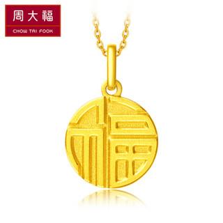 CHOW TAI FOOK 周大福 F202775福字圆牌黄金吊坠 3.2g