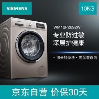 西门子(SIEMENS) 10公斤变频滚筒洗衣机 快洗15' 羽绒服洗涤 XQG100-WM12P2692W
