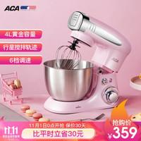 北美电器(ACA)厨师机家用多功能全自动料理机 和面机揉面机打奶油机鲜奶机搅拌机ASM-DA600(粉色)