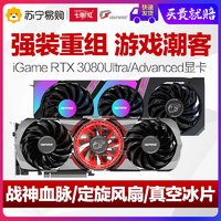 现货七彩虹iGame GeForce RTX3080 Ultra/Advanced全新3080显卡