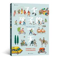 7个孩子的一天 浪花朵朵童书 少儿文化科普认知图画故事书 儿童绘本科普书籍  后浪
