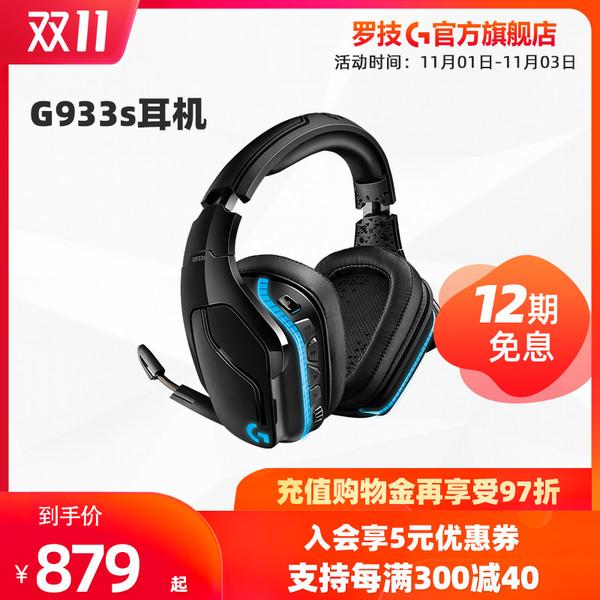 Logitech 罗技 G933S 无线游戏耳机