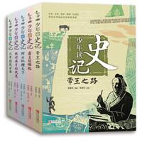 京东PLUS会员 : 《少年读史记》(共5册)