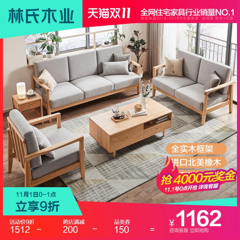 林氏木业北欧实木布艺沙发简约小户型客厅日式白橡木沙发组合BH5K