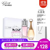 Dior/迪奥女士香水小样套装精美礼盒礼物 情人节礼物 三件套香水小样