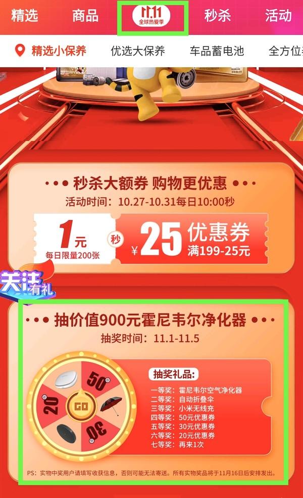 京东商城 途虎官方旗舰店 汽车养护套餐