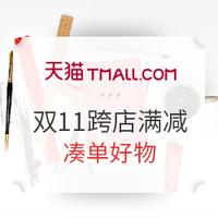 双11省钱攻略 京东&天猫跨店满减 凑单品必备清单