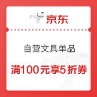 京东商城 自营文具单品 满100元享5折券