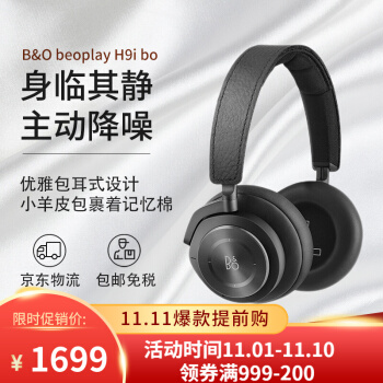 B&O beoplay H9i bo旗舰型包耳式运动耳麦通用头戴无线主动降噪蓝牙游戏音乐耳机 H9i黑色