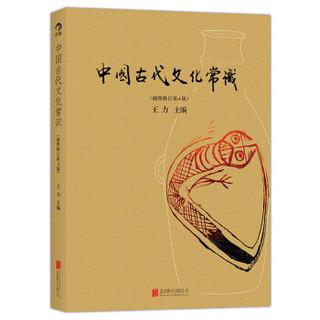 《中国古代文化常识》(插图修订第4版)