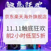 京东国际日本楽天旗舰店 11.11触底狂欢