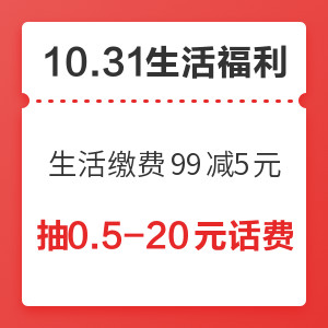 生活缴费满99减5元   京东、唯品会会员联名卡促销开启